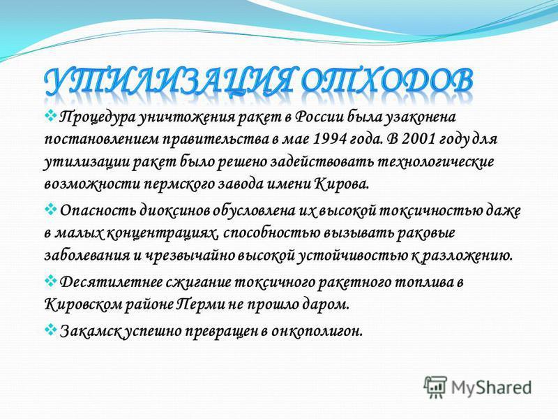 Процедура уничтожения ракет в России была узаконена постановлением правительства в мае 1994 года. В 2001 году для утилизации ракет было решено задействовать технологические возможности пермского завода имени Кирова. Опасность диоксинов обусловлена их