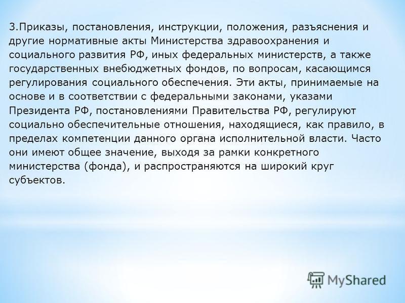 3.Приказы, постановления, инструкции, положения, разъяснения и другие нормативные акты Министерства здравоохранения и социального развития РФ, иных федеральных министерств, а также государственных внебюджетных фондов, по вопросам, касающимся регулиро