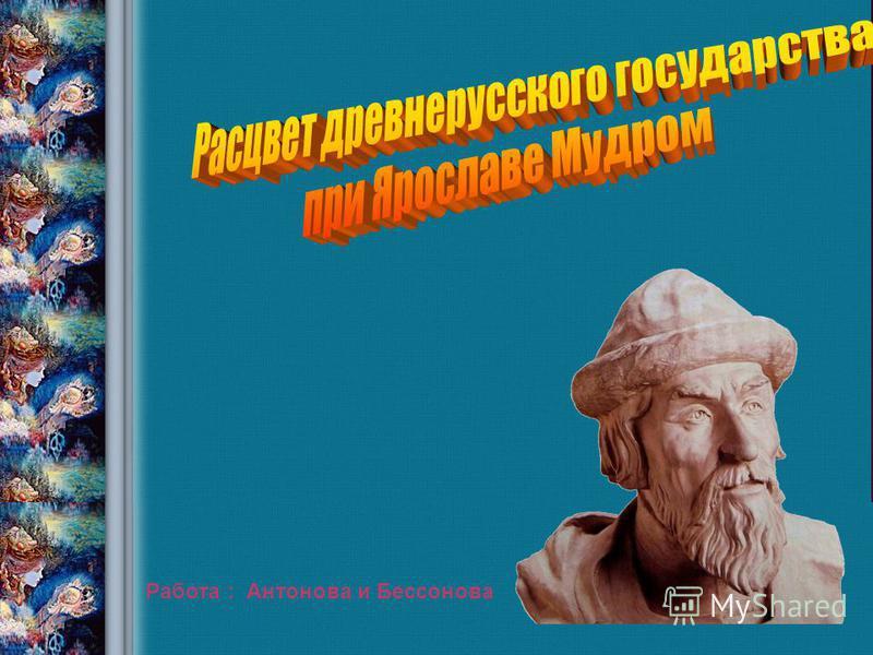 Савка Н.В., учитель истории 2008 год Работа : Антонова и Бессонова