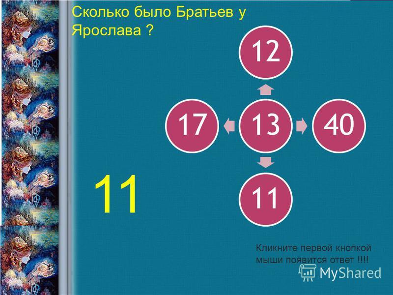 1312401117 Сколько было Братьев у Ярослава ? Кликните первой кнопкой мыши появится ответ !!!! 1