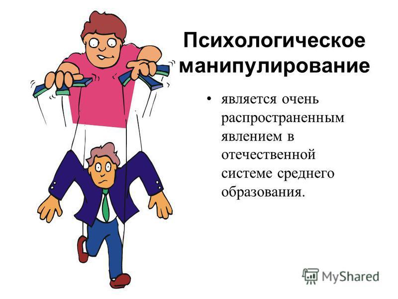 Психологическое манипулирование является очень распространенным явлением в отечественной системе среднего образования.