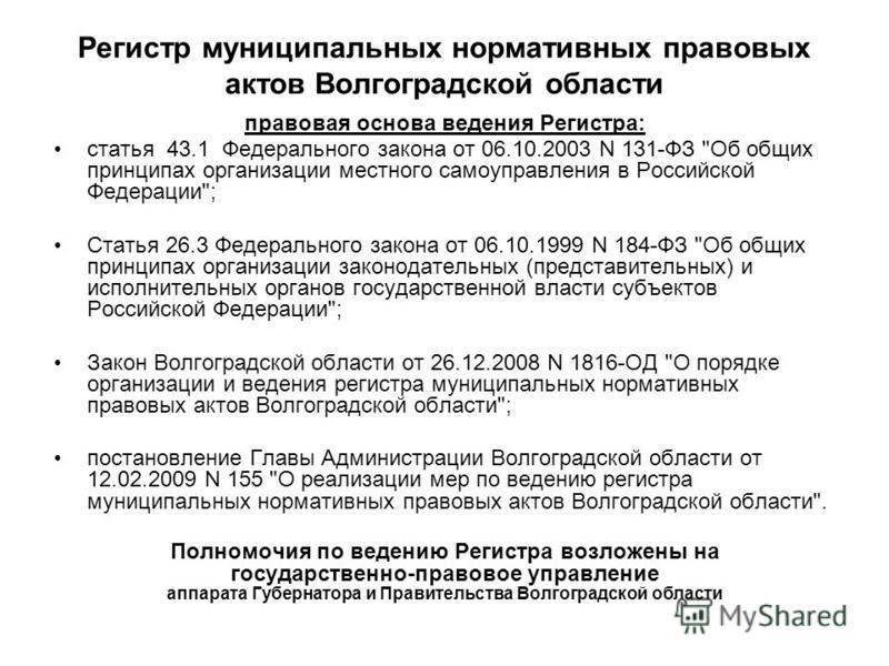 Регистр муниципальных нормативных правовых актов Волгоградской области правовая основа ведения Регистра: статья 43.1 Федерального закона от 06.10.2003 N 131-ФЗ