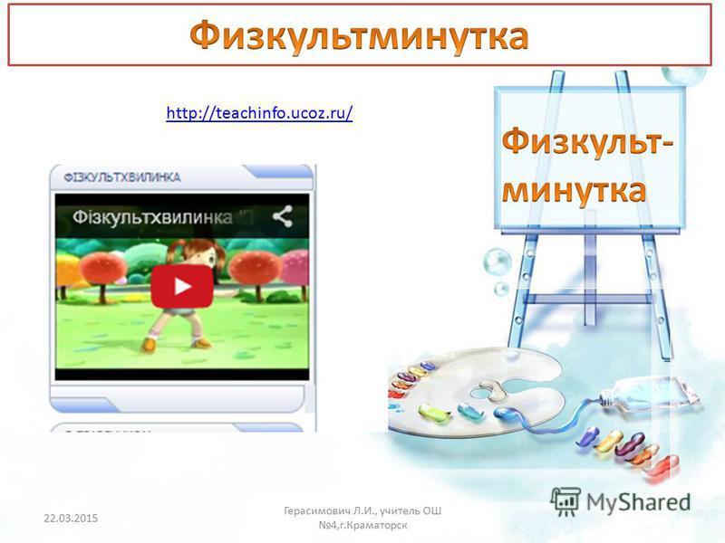 http://teachinfo.ucoz.ru/ 22.03.2015 Герасимович Л.И., учитель ОШ 4,г.Краматорск