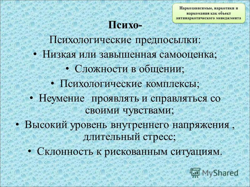 Психо- Психологические предпосылки: Низкая или завышенная самооценка; Сложности в общении; Психологические комплексы; Неумение проявлять и справляться со своими чувствами; Высокий уровень внутреннего напряжения, длительный стресс; Склонность к рисков