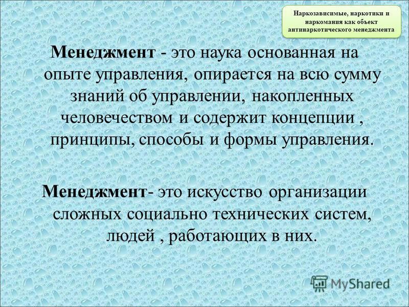 Менеджмент - это наука основанная на опыте управления, опирается на всю сумму знаний об управлении, накопленных человечеством и содержит концепции, принципы, способы и формы управления. Менеджмент- это искусство организации сложных социально техничес