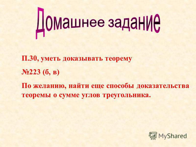 Ответы к тесту - достижений: Вариант 1 1. 180 0 2. да 3. 30 0 4. 120 0 5. 70 0 Вариант 2 1. 180 0 2. нет 3. 80 0 4. 60 0 5. 40 0