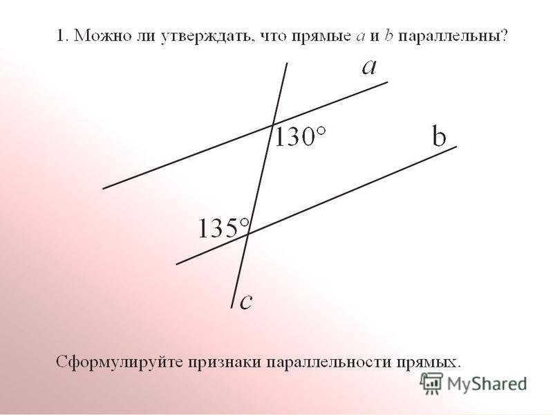 Сумма углов треугольника Классная работа 27.02.14 г.