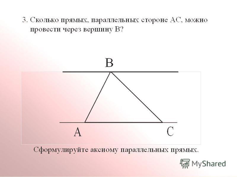 2.Зная, что а b, с-секущая, 1=68 0, найдите остальные углы