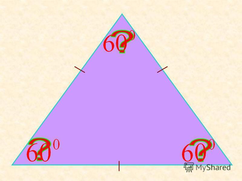Первое доказательство было дано еще Пифагором (5 в. до н.э.) В 17 веке Блез Паскаль – французский математик, в раннем возрасте доказал теорему о сумме углов в треугольнике