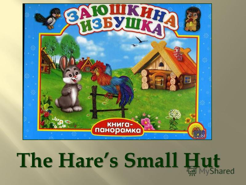 The Hares Small Hut