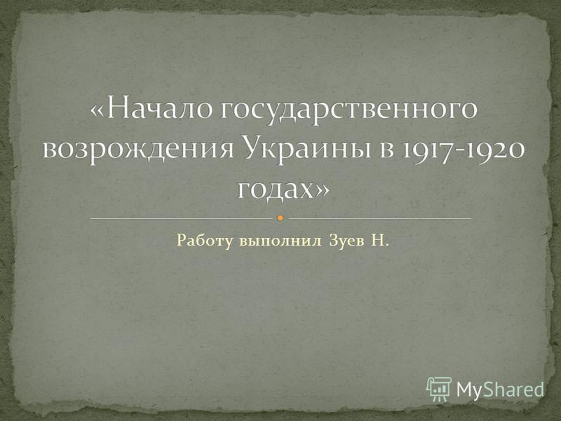 Работу выполнил Зуев Н.