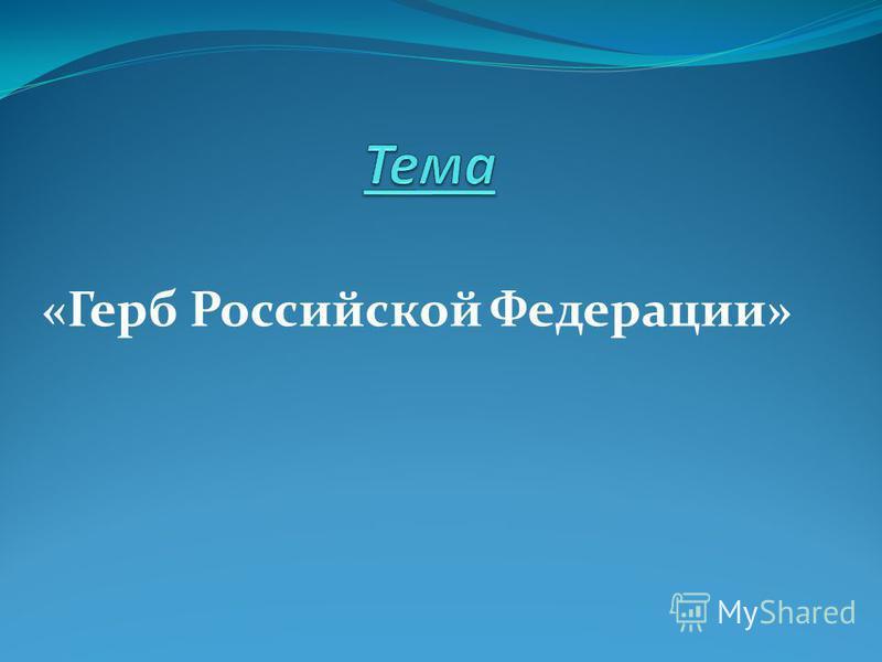 «Герб Российской Федерации»