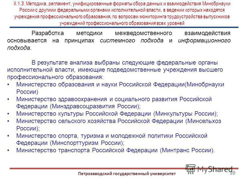 10 Петрозаводский государственный университет II.1.3. Методика, регламент, унифицированные форматы сбора данных и взаимодействия Минобрнауки России с другими федеральными органами исполнительной власти, в ведении которых находятся учреждения професси