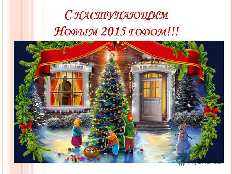 С НАСТУПАЮЩИМ Н ОВЫМ 2015 ГОДОМ !!!