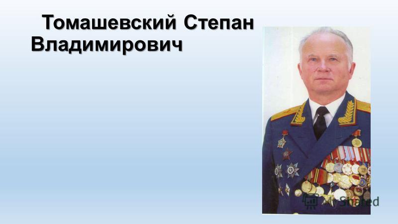 Томашевский Степан Владимирович Томашевский Степан Владимирович