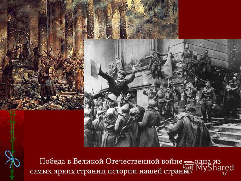 17 Победа в Великой Отечественной войне одна из самых ярких страниц истории нашей страны.