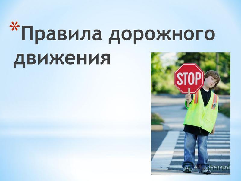 * Правила дорожного движения