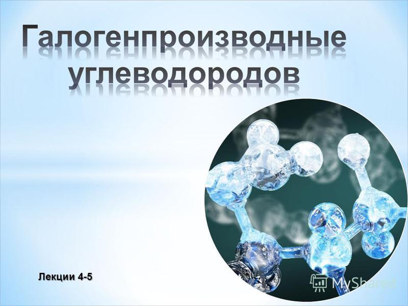 Лекции 4-5