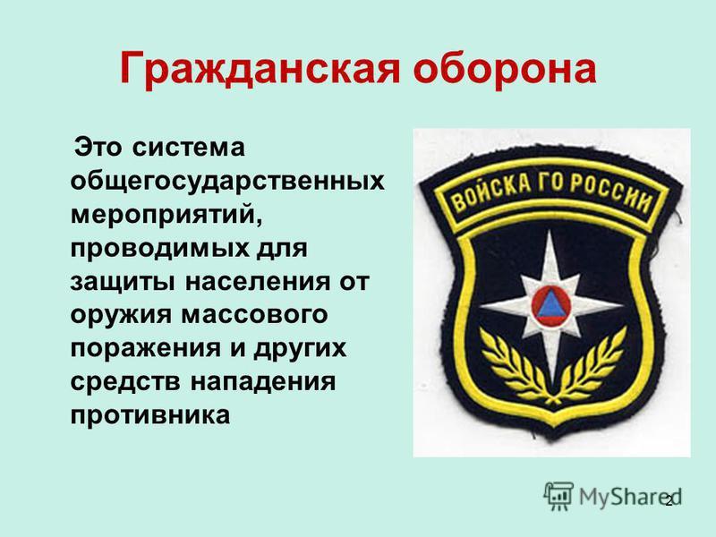Гражданская оборона Это система общегосударственных мероприятий, проводимых для защиты населения от оружия массового поражения и других средств нападения противника 2