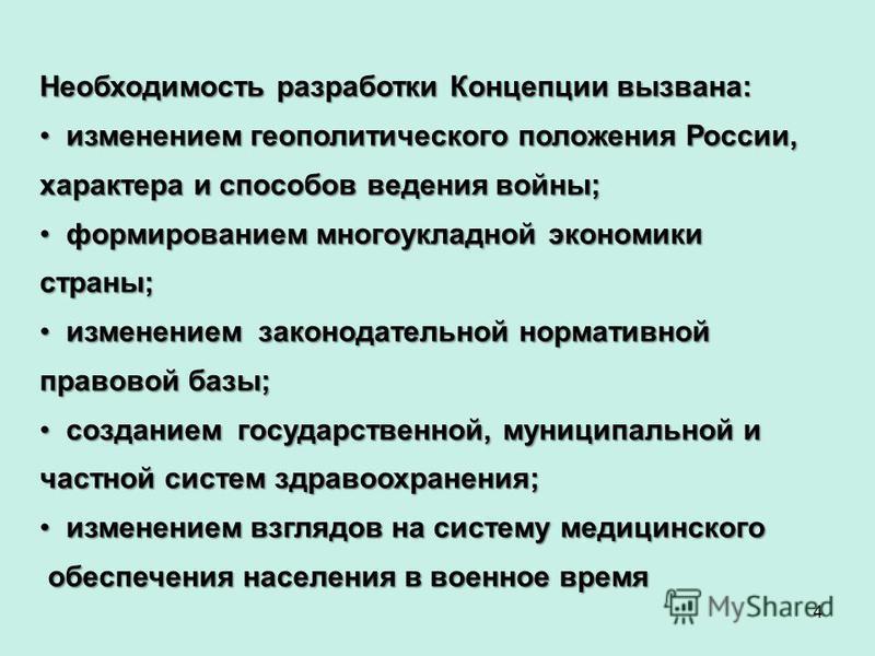 4 Необходимость разработки Концепции вызвана: изменением геополитического положения России, характера и способов ведения войны; изменением геополитического положения России, характера и способов ведения войны; формированием многоукладной экономики ст