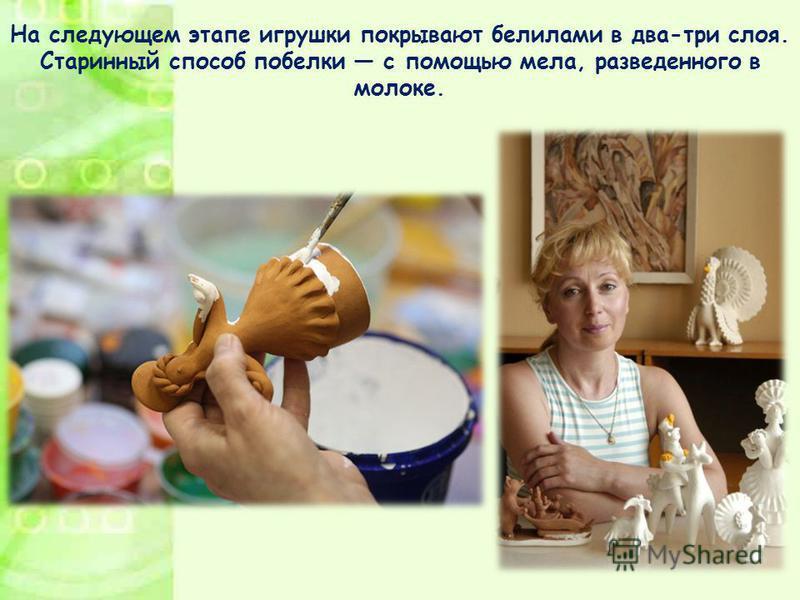На следующем этапе игрушки покрывают белилами в два-три слоя. Старинный способ побелки с помощью мела, разведенного в молоке.