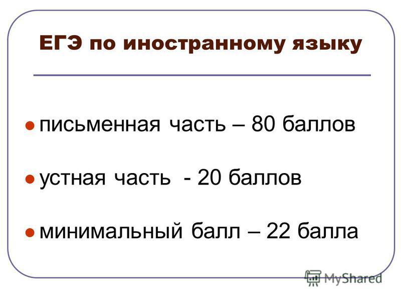 ЕГЭ по иностранному языку письменная часть – 80 баллов устная часть - 20 баллов минимальный балл – 22 балла