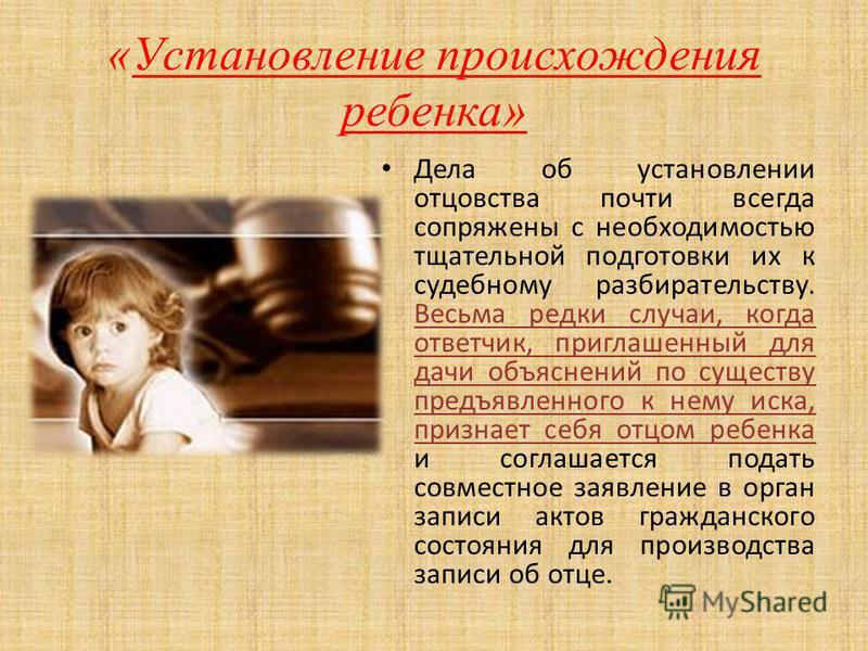Дела об установлении отцовства почти всегда сопряжены с необходимостью тщательной подготовки их к судебному разбирательству. Весьма редки случаи, когда ответчик, приглашенный для дачи объяснений по существу предъявленного к нему иска, признает себя о