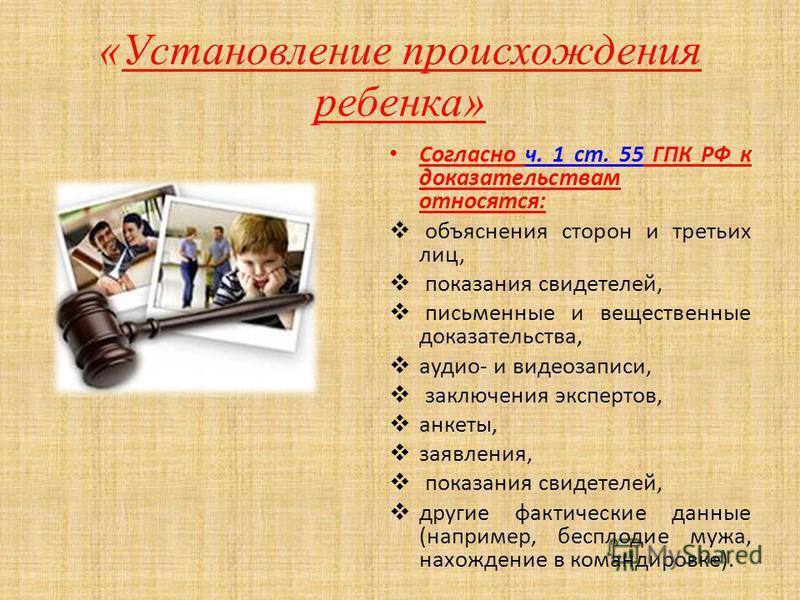 Согласно ч. 1 ст. 55 ГПК РФ к доказательствам относятся:ч. 1 ст. 55 объяснения сторон и третьих лиц, показания свидетелей, письменные и вещественные доказательства, аудио- и видеозаписи, заключения экспертов, анкеты, заявления, показания свидетелей,