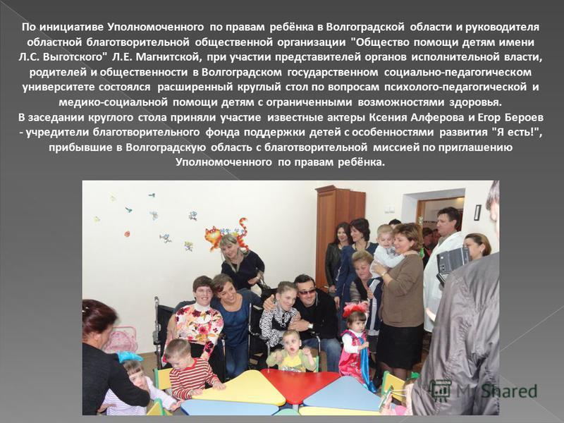 По инициативе Уполномоченного по правам ребёнка в Волгоградской области и руководителя областной благотворительной общественной организации