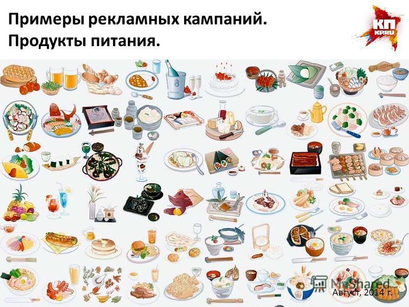 Примеры рекламных кампаний. Продукты питания. Август 2014 г. Август, 2014 г.