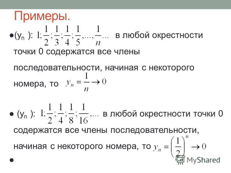 Примеры. (у n ): в любой окрестности точки 0 содержатся все члены последовательности, начиная с некоторого номера, то