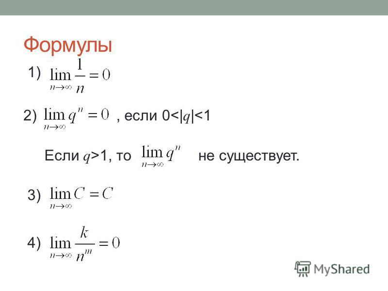 Формулы 1) 2), если 0<| q |<1 Если q >1, то не существует. 3) 4)