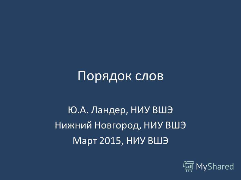 Порядок слов Ю.А. Ландер, НИУ ВШЭ Нижний Новгород, НИУ ВШЭ Март 2015, НИУ ВШЭ