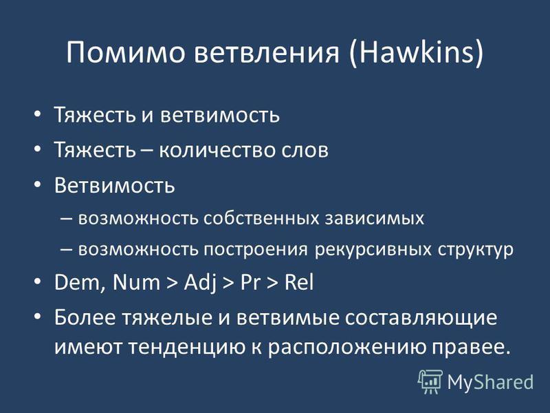Помимо ветвления (Hawkins) Тяжесть и ветвимость Тяжесть – количество слов Ветвимость – возможность собственных зависимых – возможность построения рекурсивных структур Dem, Num > Adj > Pr > Rel Более тяжелые и ветвимые составляющие имеют тенденцию к р
