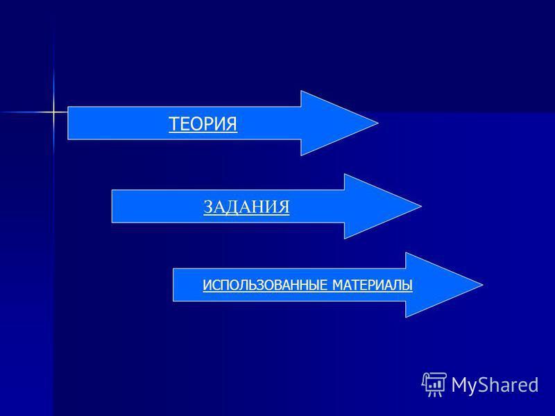 ТЕОРИЯ ЗАДАНИЯ ИСПОЛЬЗОВАННЫЕ МАТЕРИАЛЫ