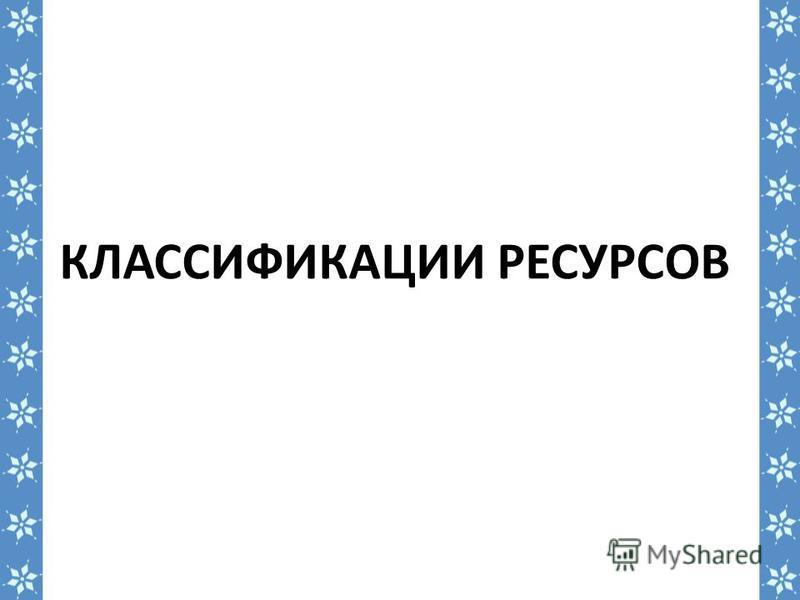 КЛАССИФИКАЦИИ РЕСУРСОВ
