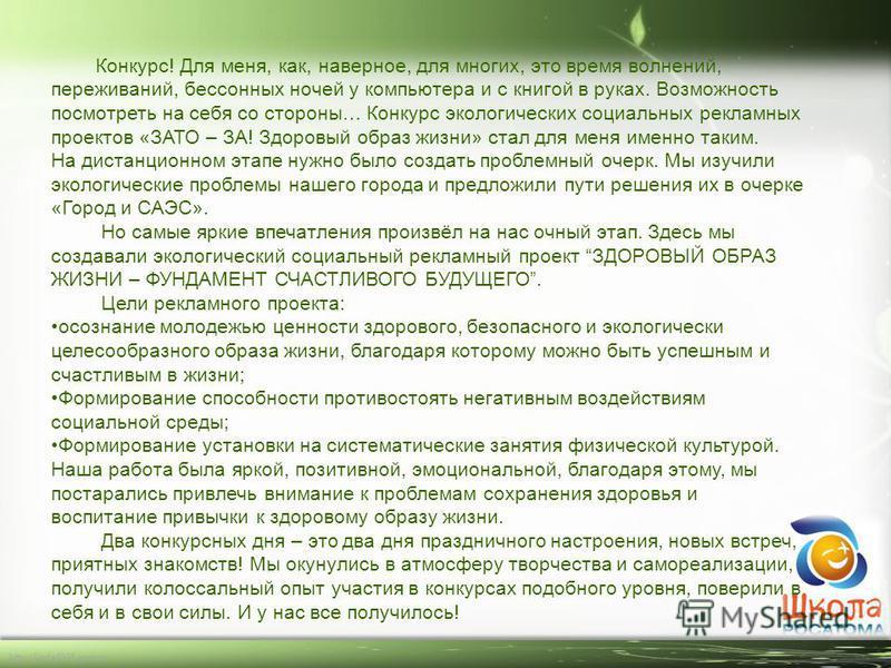 http://linda6035.ucoz.ru/ Конкурс! Для меня, как, наверное, для многих, это время волнений, переживаний, бессонных ночей у компьютера и с книгой в руках. Возможность посмотреть на себя со стороны… Конкурс экологических социальных рекламных проектов «