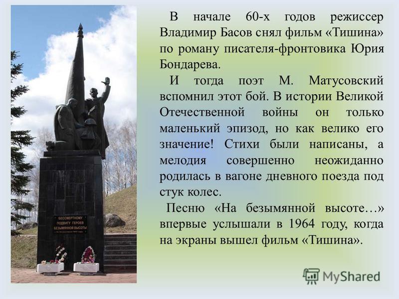 «Впервые об этом сражении я услышал от редактора фронтовой газеты Николая Чайки, - вспоминает поэт М. Л. Матусовский. Рассказ поразил меня. Позже я познакомился и с героями, оставшимися в живых.»