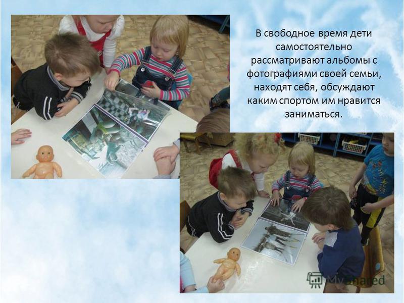 В свободное время дети самостоятельно рассматривают альбомы с фотографиями своей семьи, находят себя, обсуждают каким спортом им нравится заниматься.