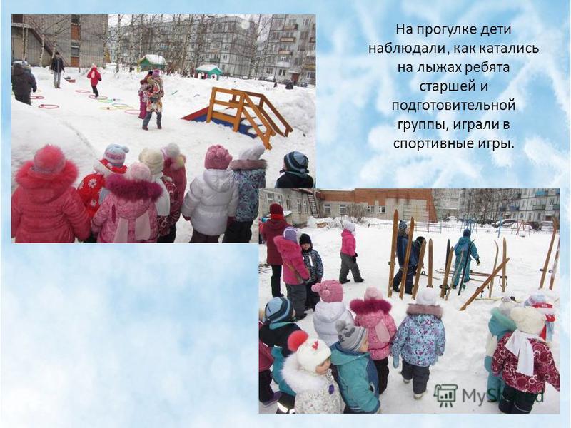 На прогулке дети наблюдали, как катались на лыжах ребята старшей и подготовительной группы, играли в спортивные игры.