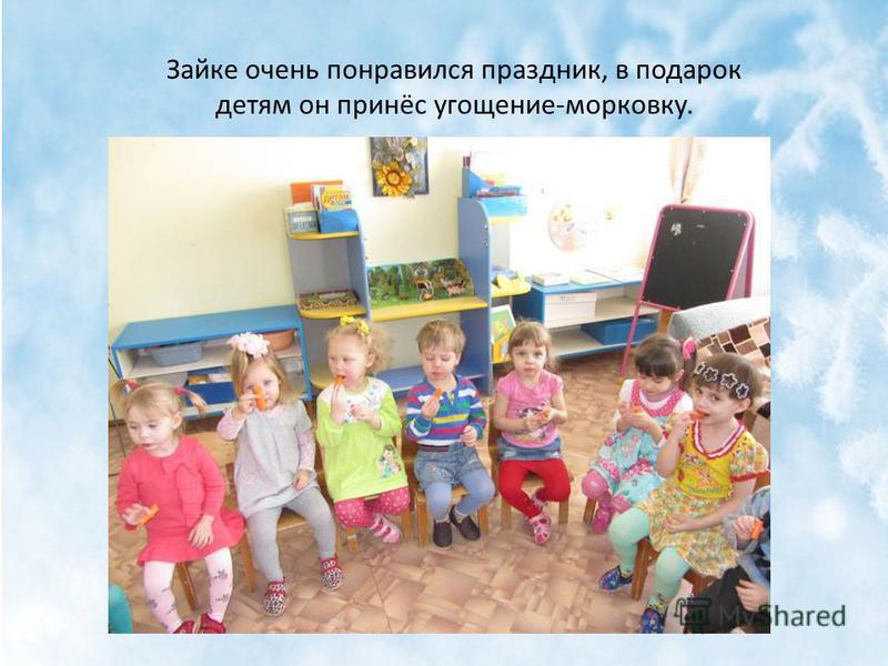 Зайке очень понравился праздник, в подарок детям он принёс угощение-морковку.