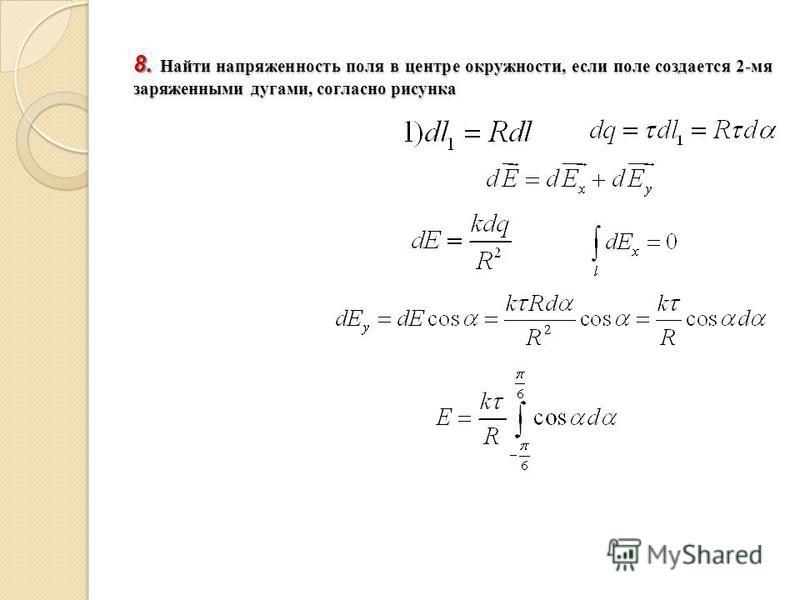 8. Найти напряженность поля в центре окружности, если поле создается 2-мя заряженными дугами, согласно рисунка