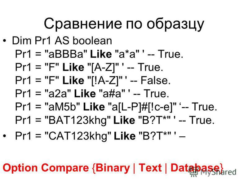 Сравнение по образцу Dim Pr1 AS boolean Pr1 =