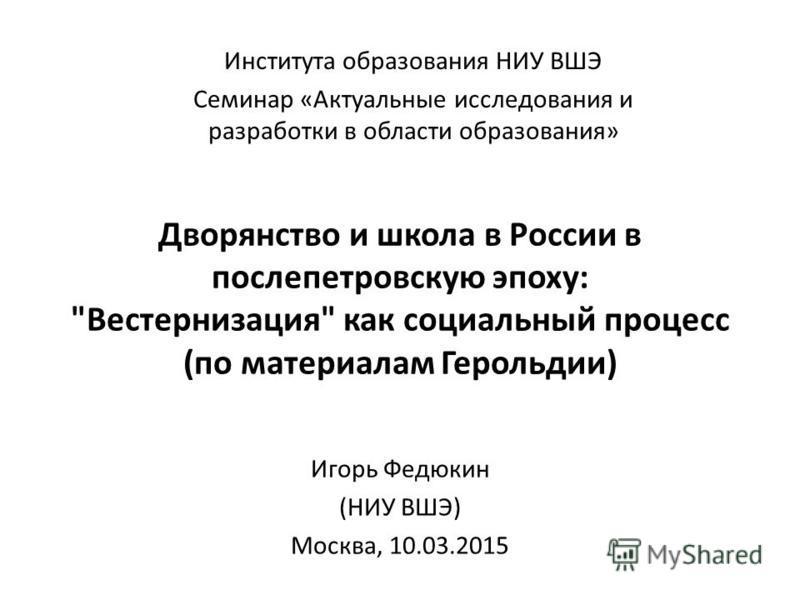 Дворянство и школа в России в послепетровскую эпоху: