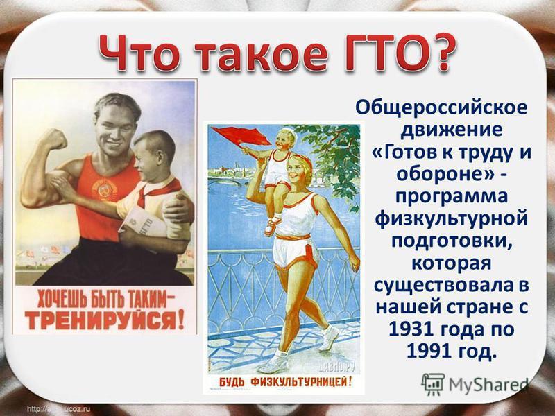 Общероссийское движение «Готов к труду и обороне» - программа физкультурной подготовки, которая существовала в нашей стране с 1931 года по 1991 год.