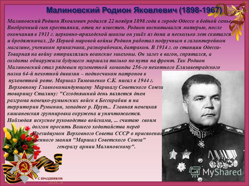 Малиновский Родион Яковлевич (1898-1967) Малиновский Родион Яковлевич (1898-1967) Малиновский Родион Яковлевич родился 22 ноября 1898 года в городе Одессе в бедной семье. Внебрачный сын крестьянки, отец не известен. Родион воспитывался матерью, после