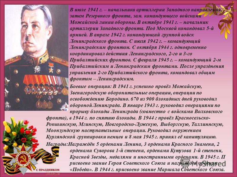 В июле 1941 г. – начальника артиллерии Западного направления, затем Резервного фронта, зам. командующего войсками Можайской линии обороны. В октябре 1941 г. – начальник артиллерии Западного фронта. Под Москвой командовал 5-й армией. В апреле 1942 г.