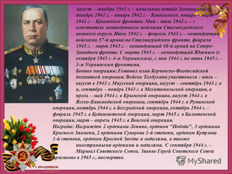 Август – декабрь 1941 г. – начальник штаба Закавказского, декабрь 1941 г. – январь 1942 г. – Кавказского, январь – март 1942 г. – Крымского фронтов. Май – июль 1942 г. – з аместитель командующего войсками Сталинградского военного округа. Июль 1942 г.