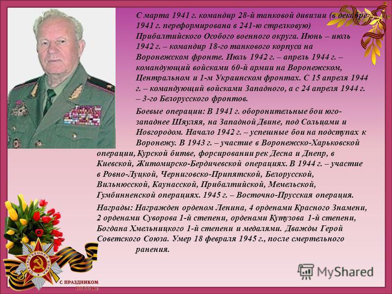 С марта 1941 г. командир 28-й танковой дивизии (в декабре 1941 г. переформирована в 241-ю стрелковую) Прибалтийского Особого военного округа. Июнь – июль 1942 г. – командир 18-го танкового корпуса на Воронежском фронте. Июль 1942 г. – апрель 1944 г.
