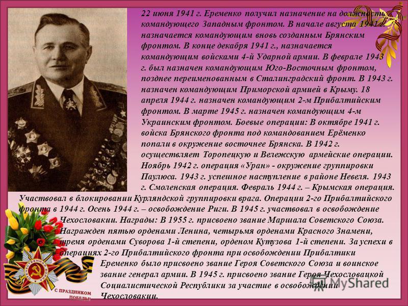 22 июня 1941 г. Еременко получил назначение на должность командующего Западным фронтом. В начале августа 1941 г. назначается командующим вновь созданным Брянским фронтом. В конце декабря 1941 г., назначается командующим войсками 4-й Ударной армии. В